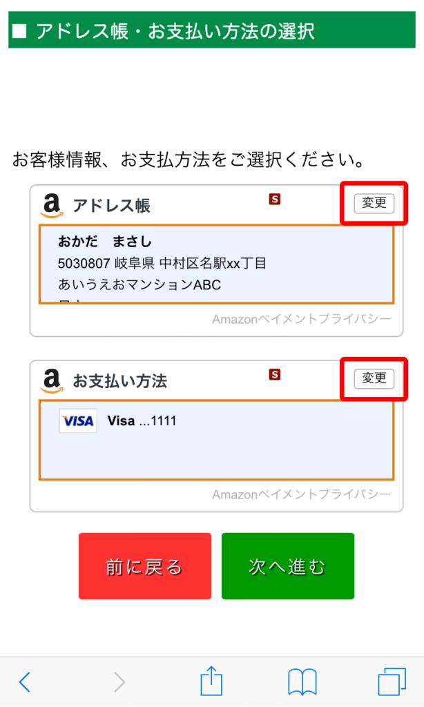 Amazonで登録した顧客情報(アドレス帳)とお支払い方法を選択