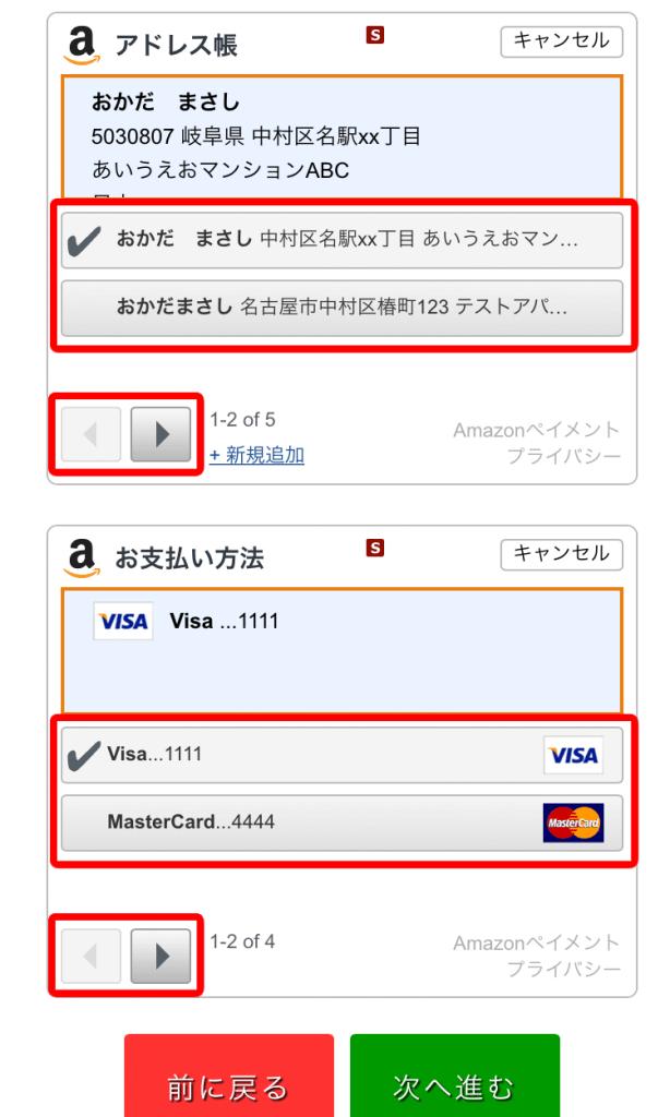 Amazonのアドレス帳・お支払い方法を変更することもできます
