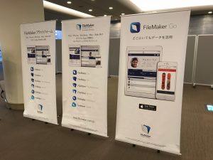 FileMaker カンファレンス2017 看板