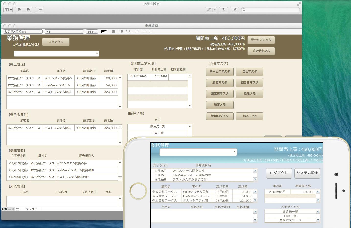 FileMaker業務管理システム