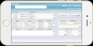 FileMakerイメージ画像iPhone