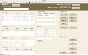 FileMakerイメージ画像PC