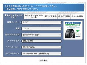 商品検索システム