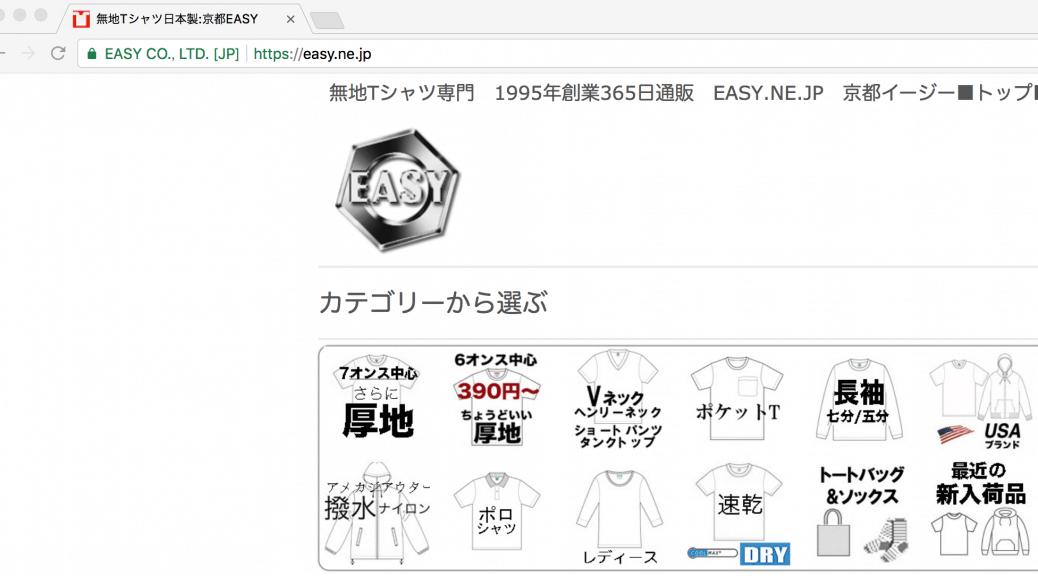 京都イージー・トップページEV証明書